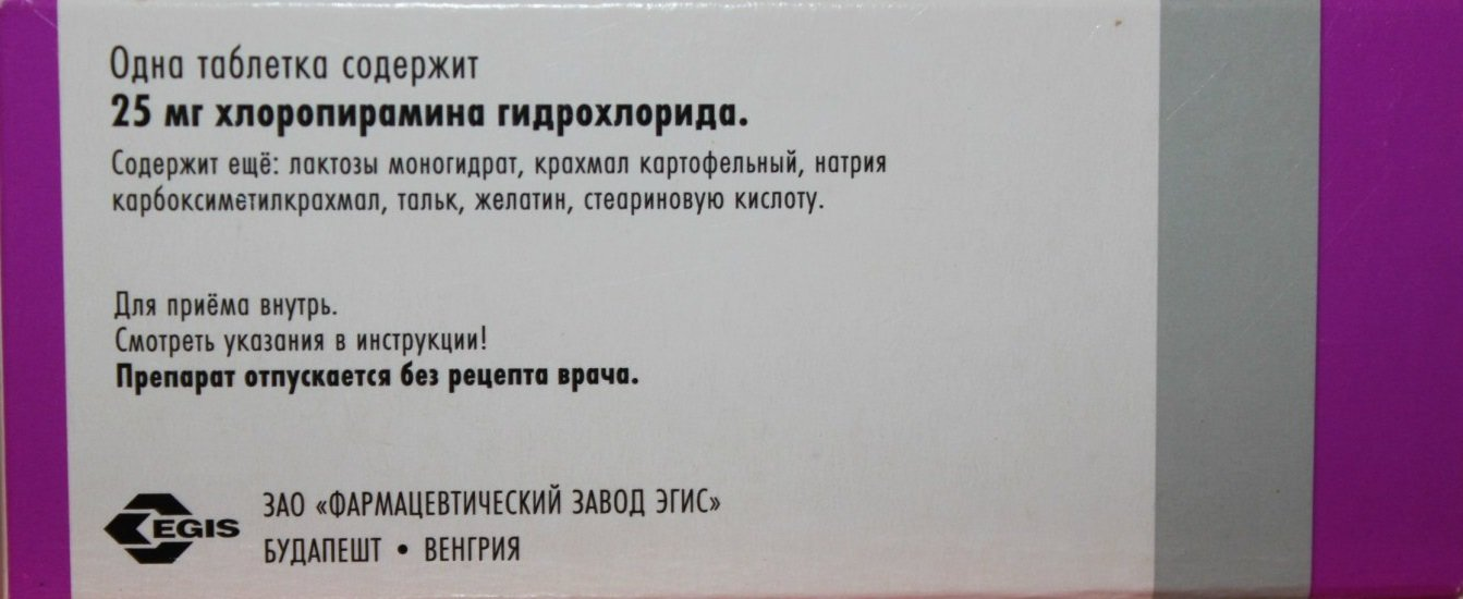 Тавегил или супрастин что лучше при дерматите